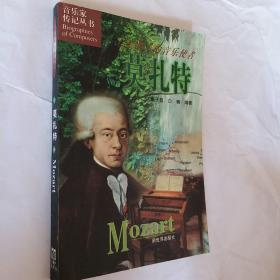 音乐家传记丛书,上帝派来的音乐使者:莫扎特,要发票加六点税
