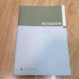 现代厨政管理(一版一印)