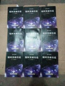 银河英雄传说(全10册)缺第4册  (第一、三、六有水渍印) 见图