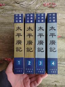太平广记:足本普及本【全四册】