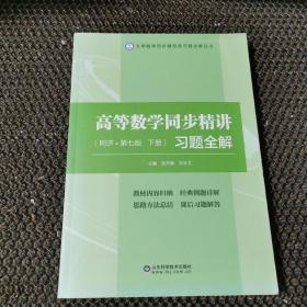 高等数学 同步精讲 习题全解   同济第七版下册