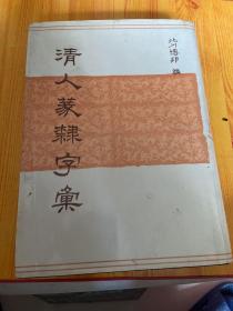 清人篆隶字汇