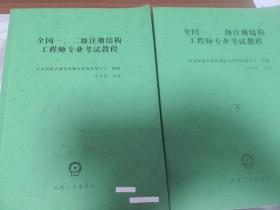 全国一、二级注册结构工程师专业考试教程 上下两册合售 2012年第四版