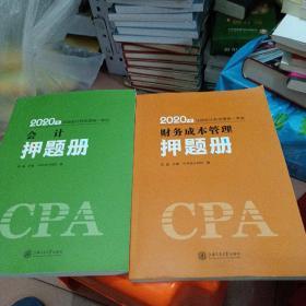 注册会计师2020教材注会CPA财务成本管理押题册梦想成真系列中华会计网校
