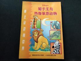 狮子王与热带草原动物