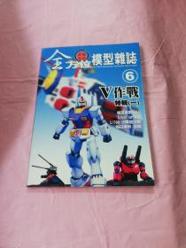 全方位模型杂志  2001年12 NO.6