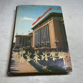 国宴菜谱集锦精装本