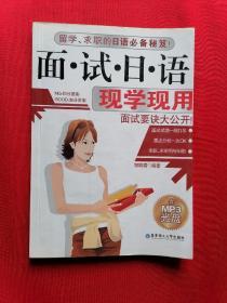 面试日语 现学现用(无光盘)