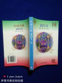 中国名歌201首(独唱歌曲)