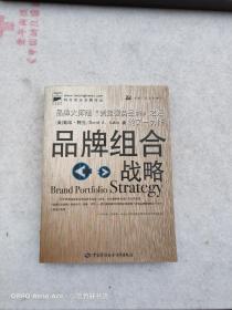 品牌组合战略