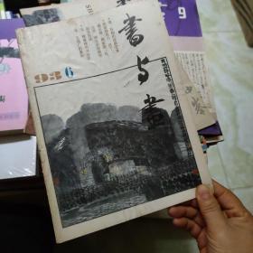 书与画【1993年第6期】