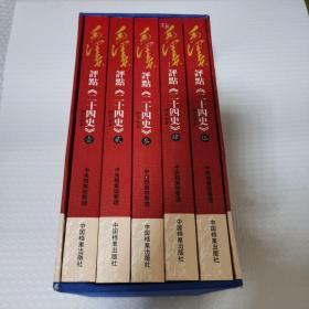毛泽东评点《二十四史》评文全本【全五册 一盒5本全】