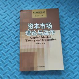 资本市场理论与运作