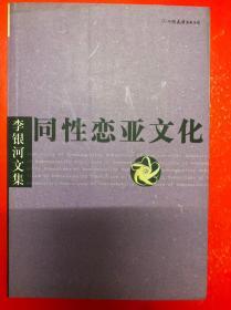 李银河文集:同性恋亚文化