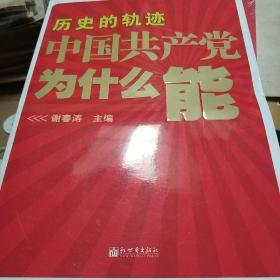 历史的轨迹 中国共产党为什么能? 九五