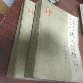霍元甲 大刀王五侠义英雄传(山下)