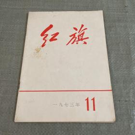 红旗 1973 11