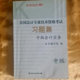 2006年中级会计实务(习题集)