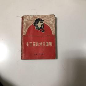 毛主席语录歌曲集(有林题)