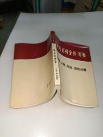 中国大百科全书 军事 十一  一版一印