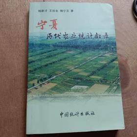 宁夏历代农业统计叙录