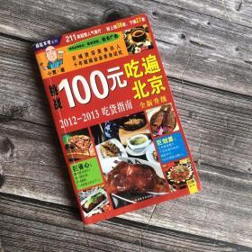 100元吃遍北京:2011-2012吃货指南