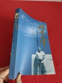 行走天穹——中国现代天文学家陈遵妫传【小16开】