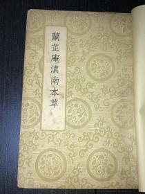 民国医书《兰芷庵滇南本草》(民国26年初版)(好品)