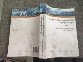 口述西藏百年历程(下册)