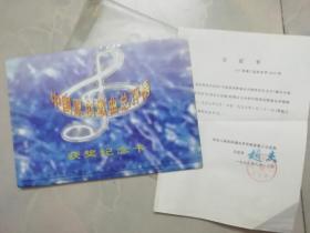 中国原创歌曲总评榜获奖纪念卡 (10张全 附公证书)