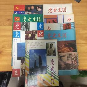 党史文汇(1991.1/2/3/4/5/6/8/9/10)九本