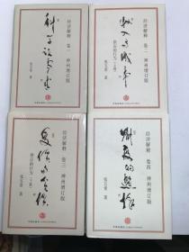 经济解释(一、二、三、四卷) 全四册(神州增订版)