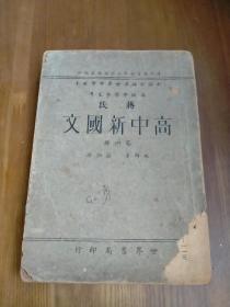 蒋氏高中新国文 第四册