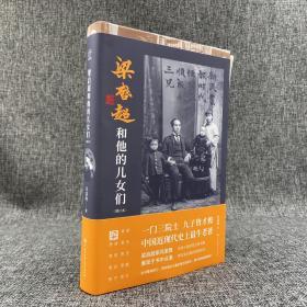 吴荔明签名钤印《梁启超和他的儿女们(增订本)》精装毛边本