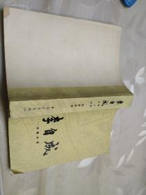 李自成第二卷中册