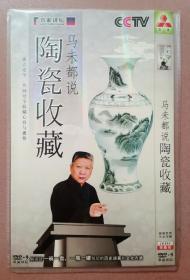马未都说陶瓷收藏【2碟DVD-9】完整版