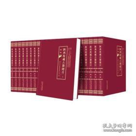 陕西现藏古籍总目(1-22)