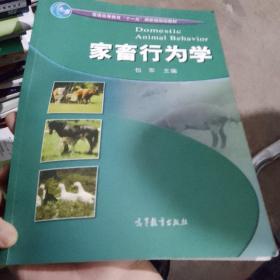 家畜行为学