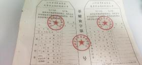 沁阳县革命委员会夏粮通知单(有毛主席语录)
