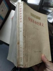 中国革命史讲义 上册