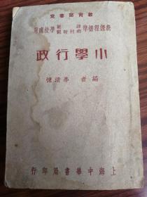 小学行政(民3)