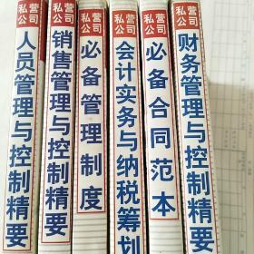 私营公司财务管理与控制精要,6册