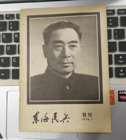 东海民兵特刊1976年1月