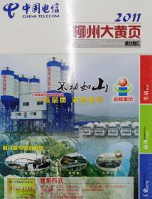 中国电信---2011广西柳州大黄页