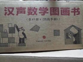 汉声数学图画书