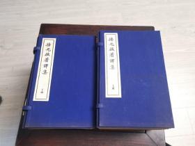 徐光启著译集 全20册 仅印850 册影印本