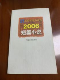 2006短篇小说