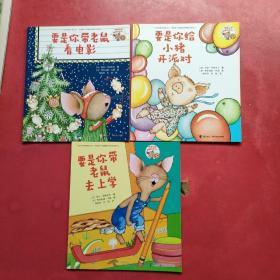 要是你给老鼠吃饼干系列:《要是你带老鼠看电影》《要是你给小猪开派对》《要是你带老鼠去上学》3册合售