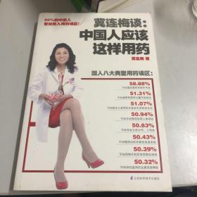 冀连梅谈:中国人应该这样用药