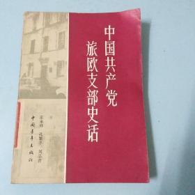 中国共产党旅欧支部史话
